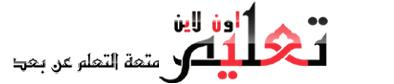 موقع تعليم أون لاين- موقع لخدمة طلاب ومعلمي مصر